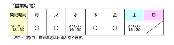 営業時間 久米窪田_001.jpg