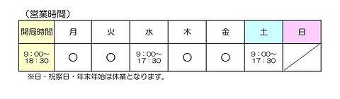 営業時間 せいほどう shuusei_01.jpg
