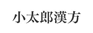 小太郎漢方.jpg