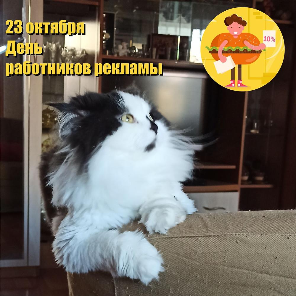 23 октября 2020 г. День работников рекламы в России