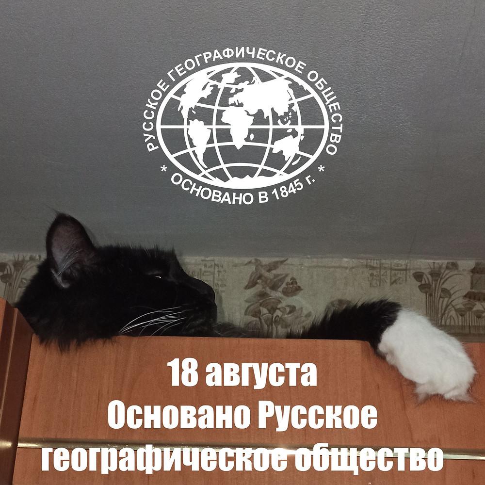 18 августа 2020 г. 175 лет назад основано Русское географическое общество