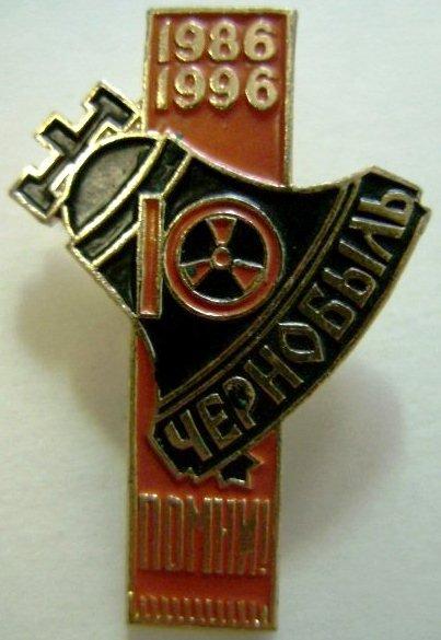Значок, посвященный 10-летию аварии на ЧАЭС, 1996 год