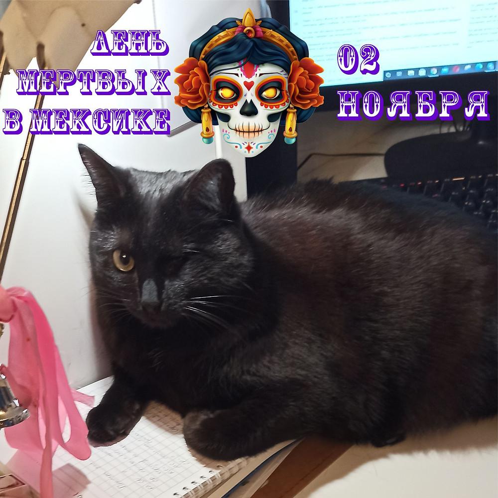 01-02 ноября 2020 г. День Мертвых в Мексике