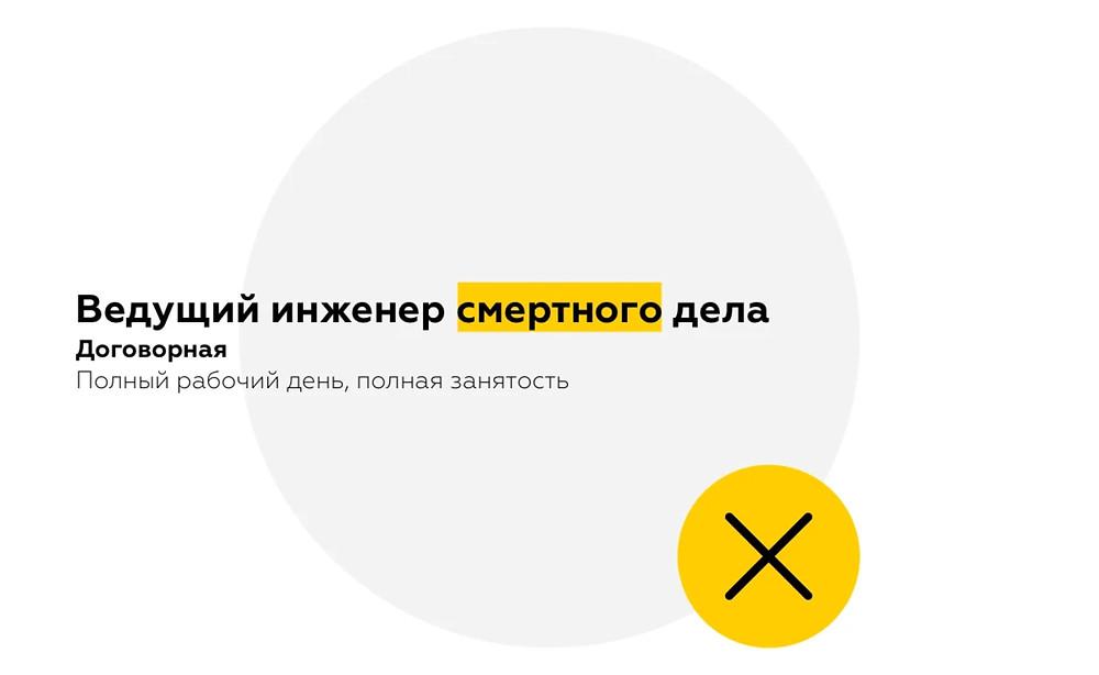 Скриншот описания реальной вакансии в сервисе Зарплата.ру, которая не пройдёт модерацию