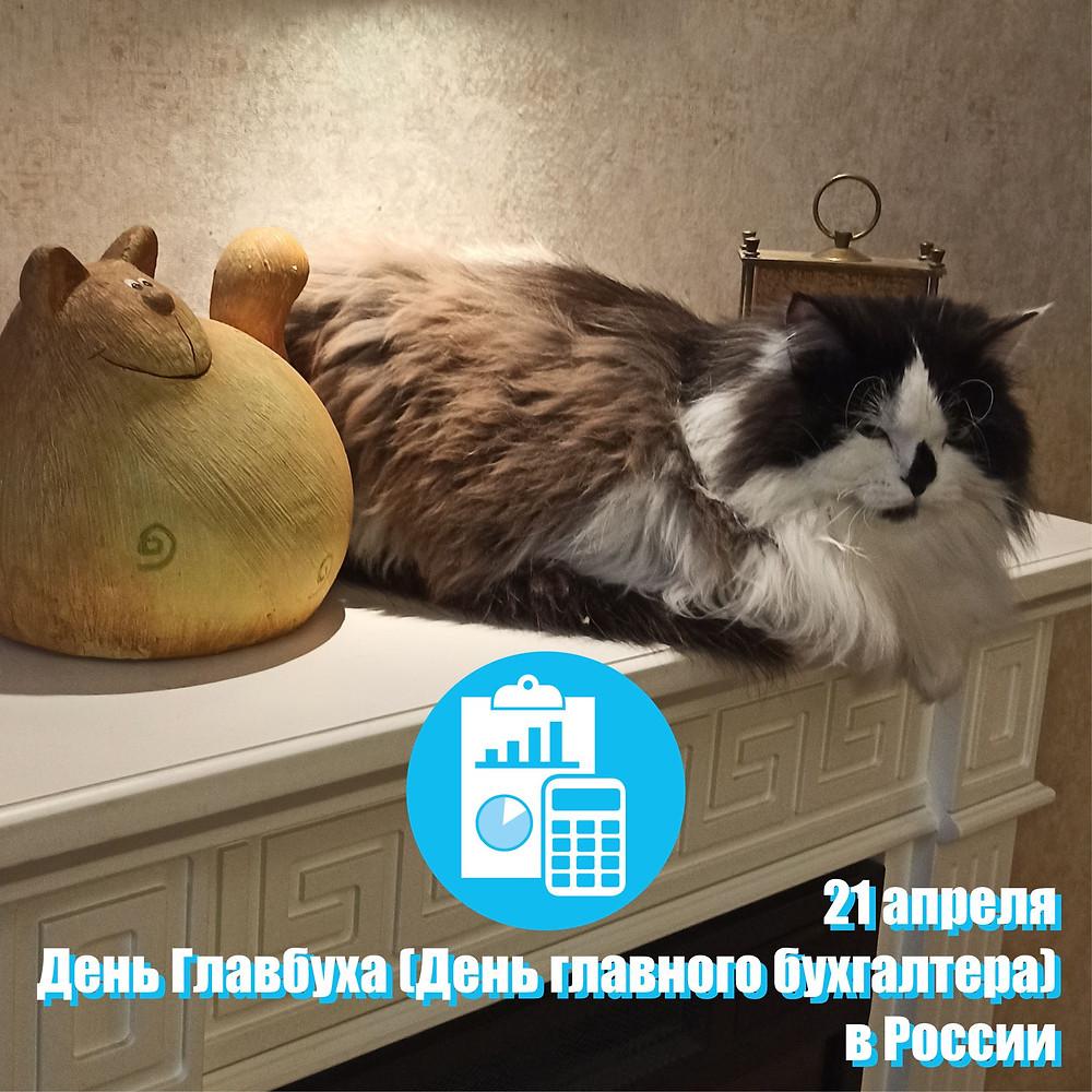 21 апреля 2021 г. День Главбуха (День главного бухгалтера) в России