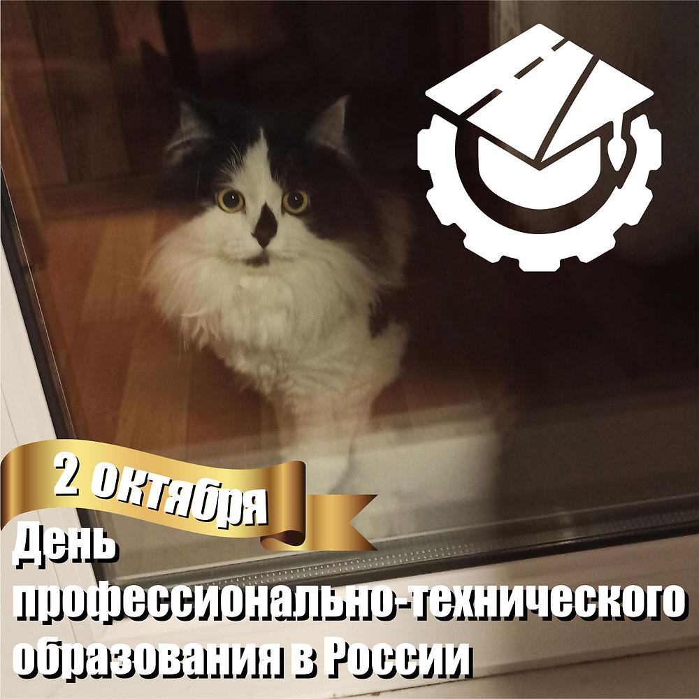 02 октября 2020 г.  День профессионально-технического образования в России