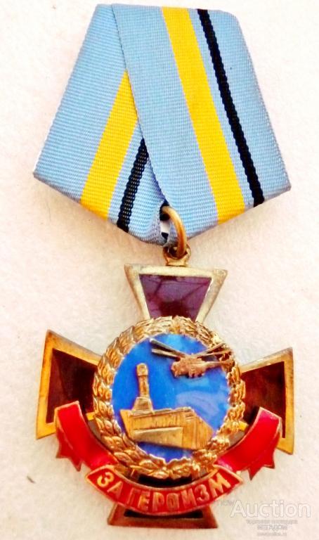 Нагрудный знак «За героизм в память о подвиге ВВС на ЧАЭС»