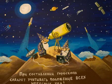 Под созвездием Олуха. Астрология VS профориентация. Опровергаем лженауку + бонусы и видеореплика