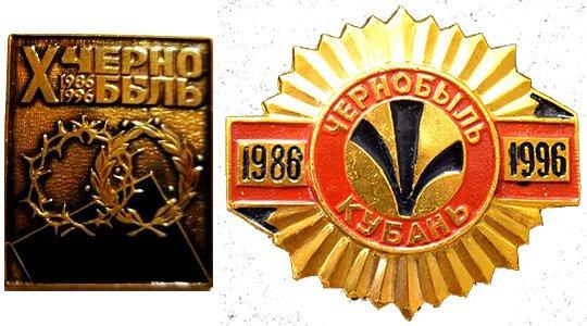 Значки, посвященные 10-летию аварии на ЧАЭС, 1996 год