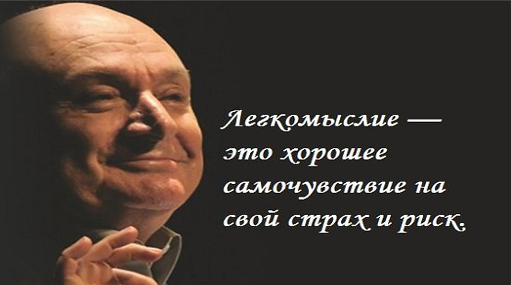 (с) Михаил Жванецкий
