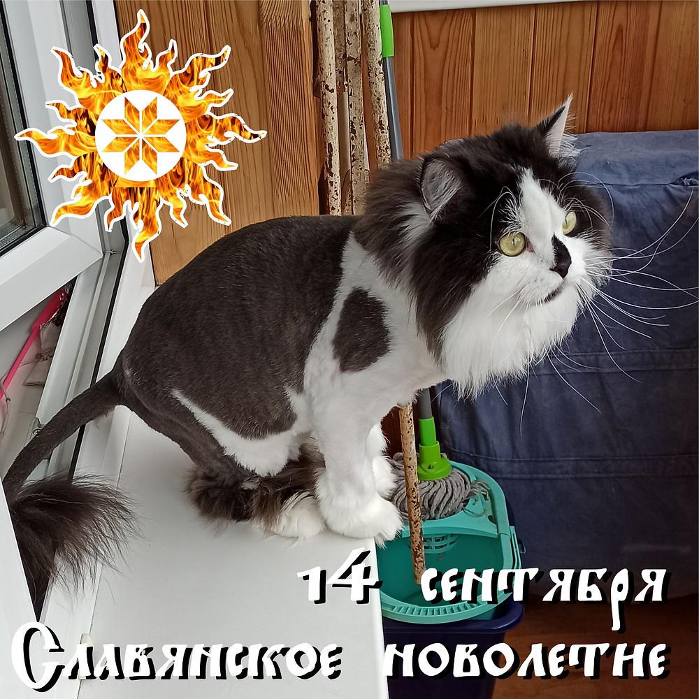 14 сентября 2020 г. Новолетие, Славянский Новый год