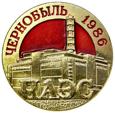 Значок, выпущенный по заказу руководства 605-го управления Минсредмаша, 1986 год