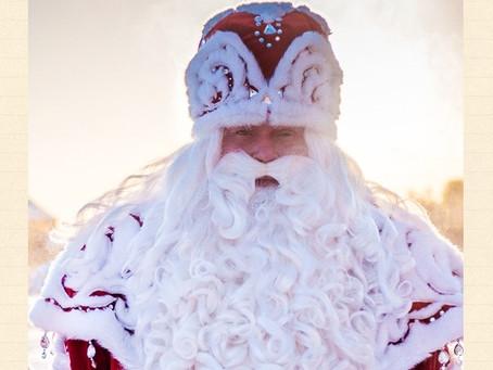 Кто же наши Деды? / Дед Мороз (Россия)