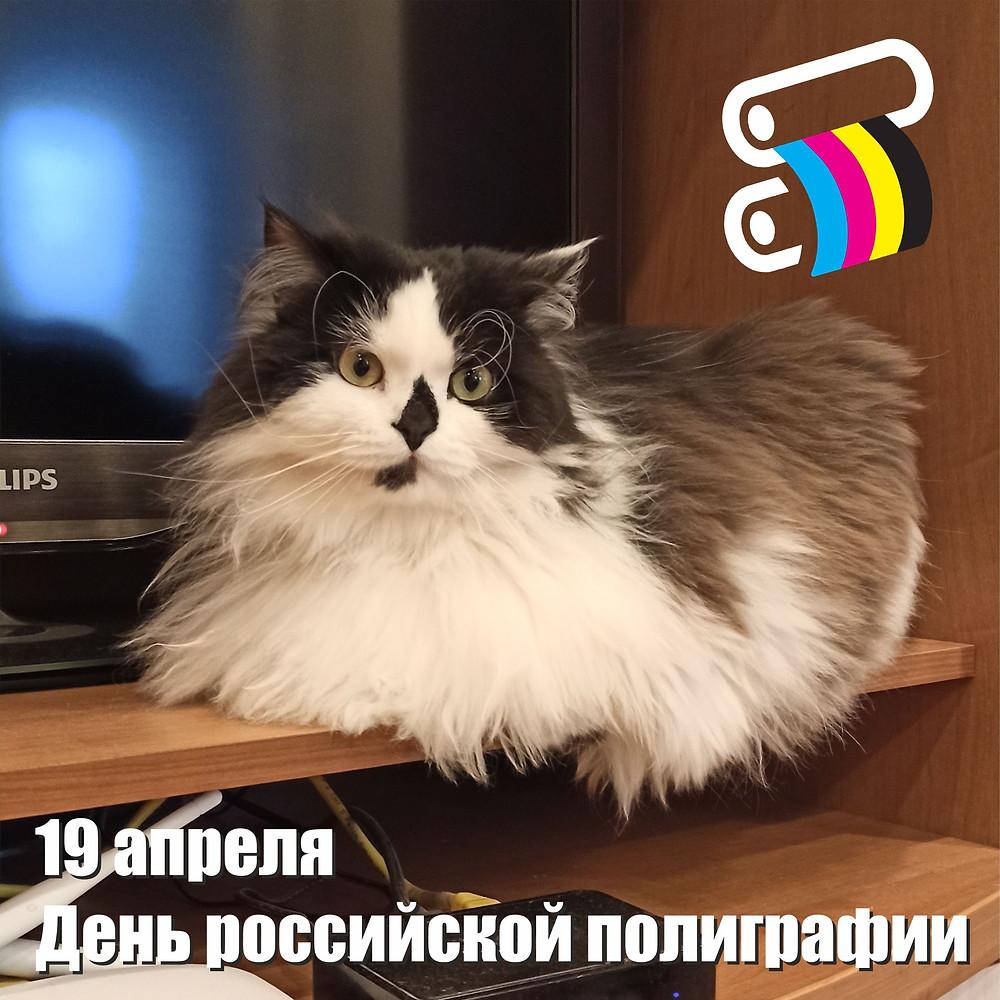 19 апреля 2021 г. День российской полиграфии