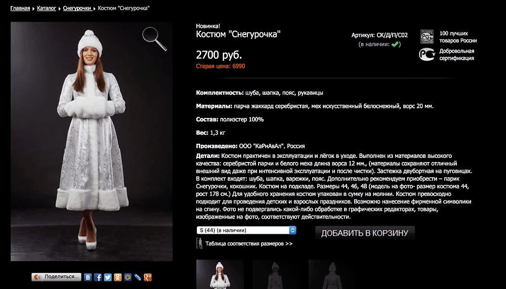 Бывают скидки: вот костюм Снегурочки за 3000 Р вместо 7000