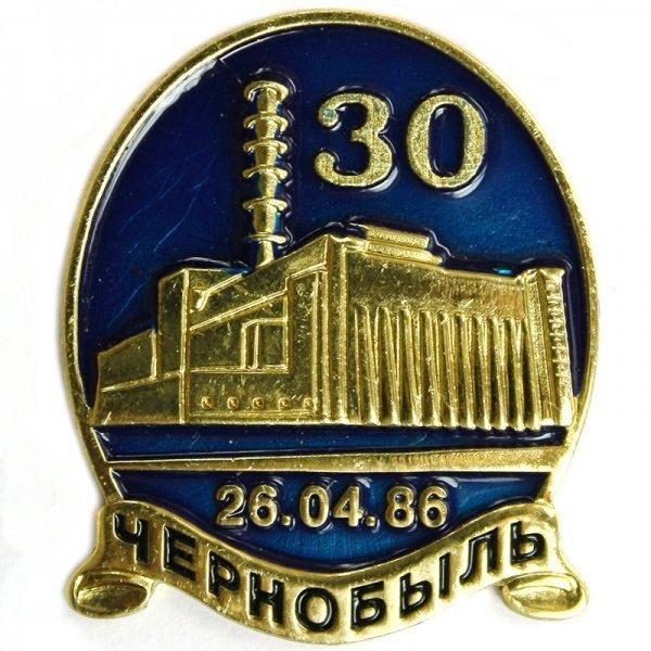 Значок, посвященный 30-летию со дня аварии на ЧАЭС, 2016 год