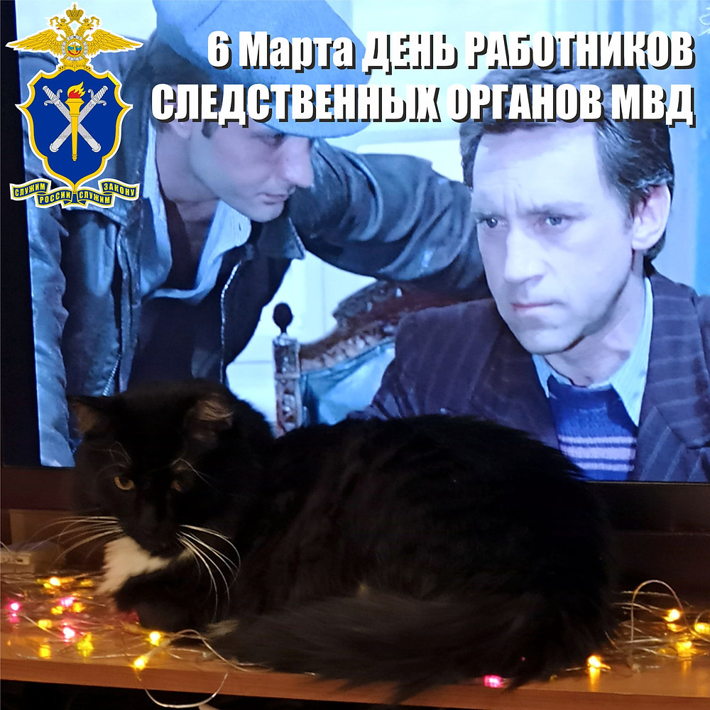 06 апреля 2021 г. День работников следственных органов МВД России