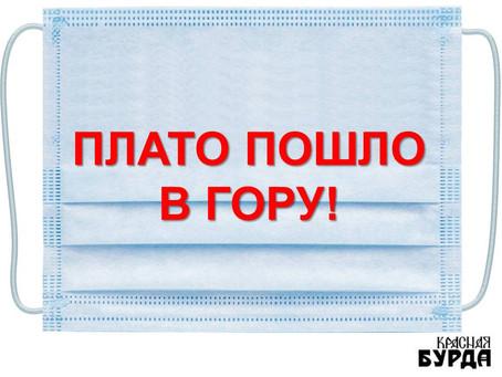 """""""Завтра, завтра, не сегодня..."""" Новости ко Дню России уже заранее. СЕНСАЦИИ НАЧАЛА ЛЕТА-2020"""