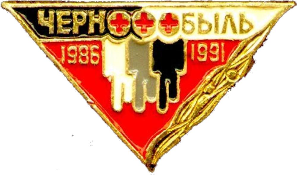 Значок, посвященный 5-летию аварии на ЧАЭС, 1991 год