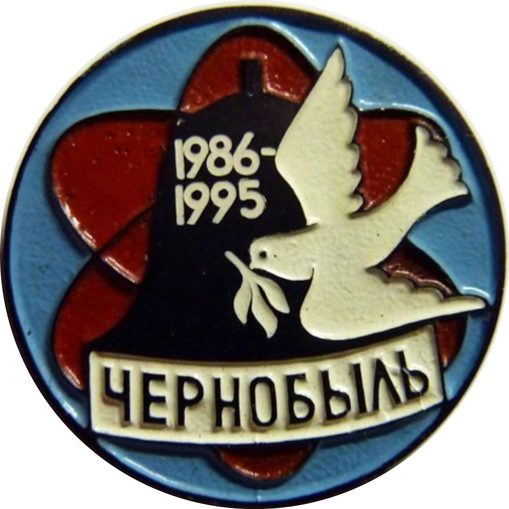 Значок Чернобыль, 9 лет трагедии, 1995 год