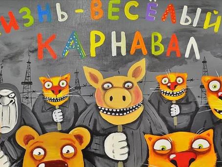 НИКОГО НЕ ЗАДЕТЬ ЯЗЫКОМ - Русско-обтекаемый словарь