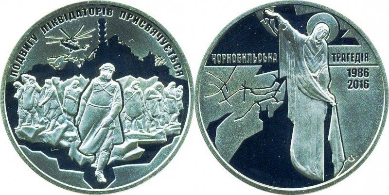 Памятный жетон, посвященный подвигу ликвидаторов Чернобыльской трагедии, 2016 год