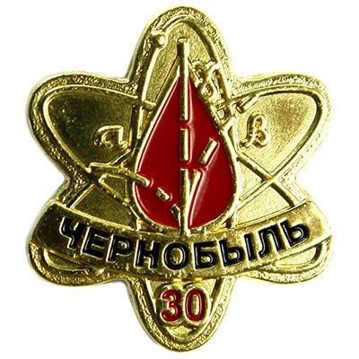 Знак фрачный. Чернобыль, 30 лет. 2016 год