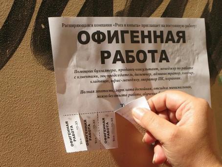 Работать чиновником - мечты россиян могут сбываться