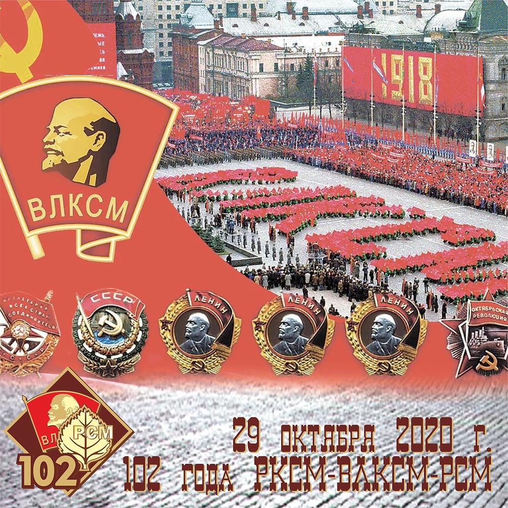 29 октября 2020 г. 102 года организации РКСМ - ВЛКСМ - РСМ