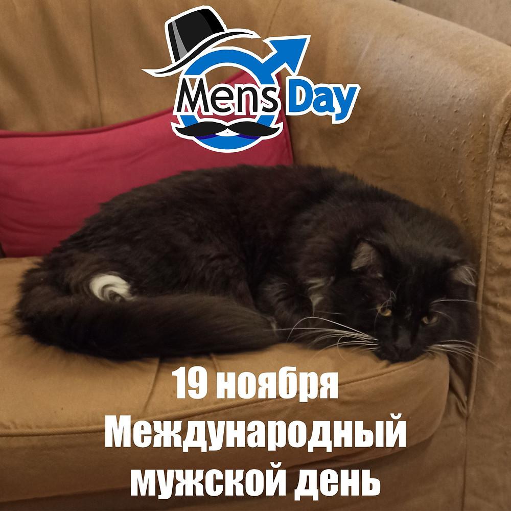 19 ноября 2020 г. Международный мужской день