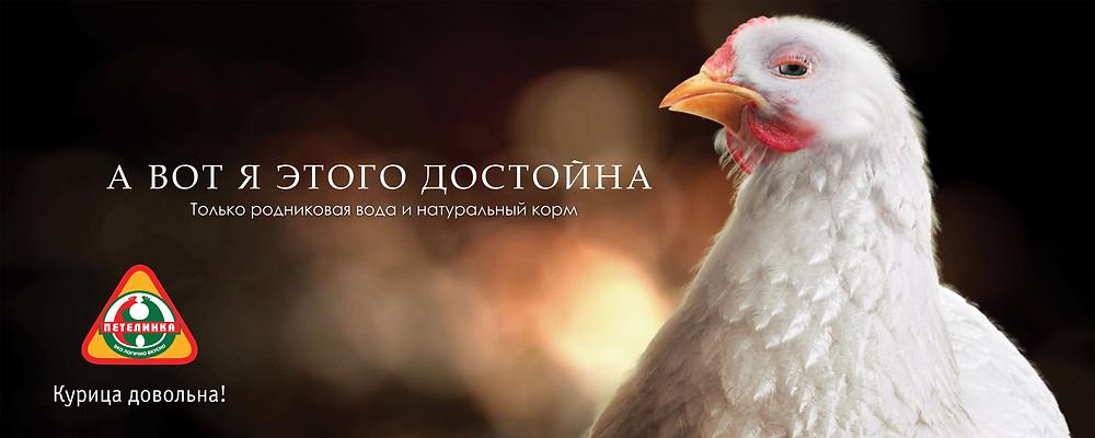 """Мясной бренд """"Петелинка"""" решил с юмором подчеркнуть экологичность своего производства."""