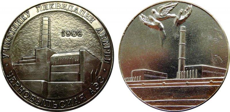 Настольная медаль участнику ликвидации аварии на Чернобыльской АЭС