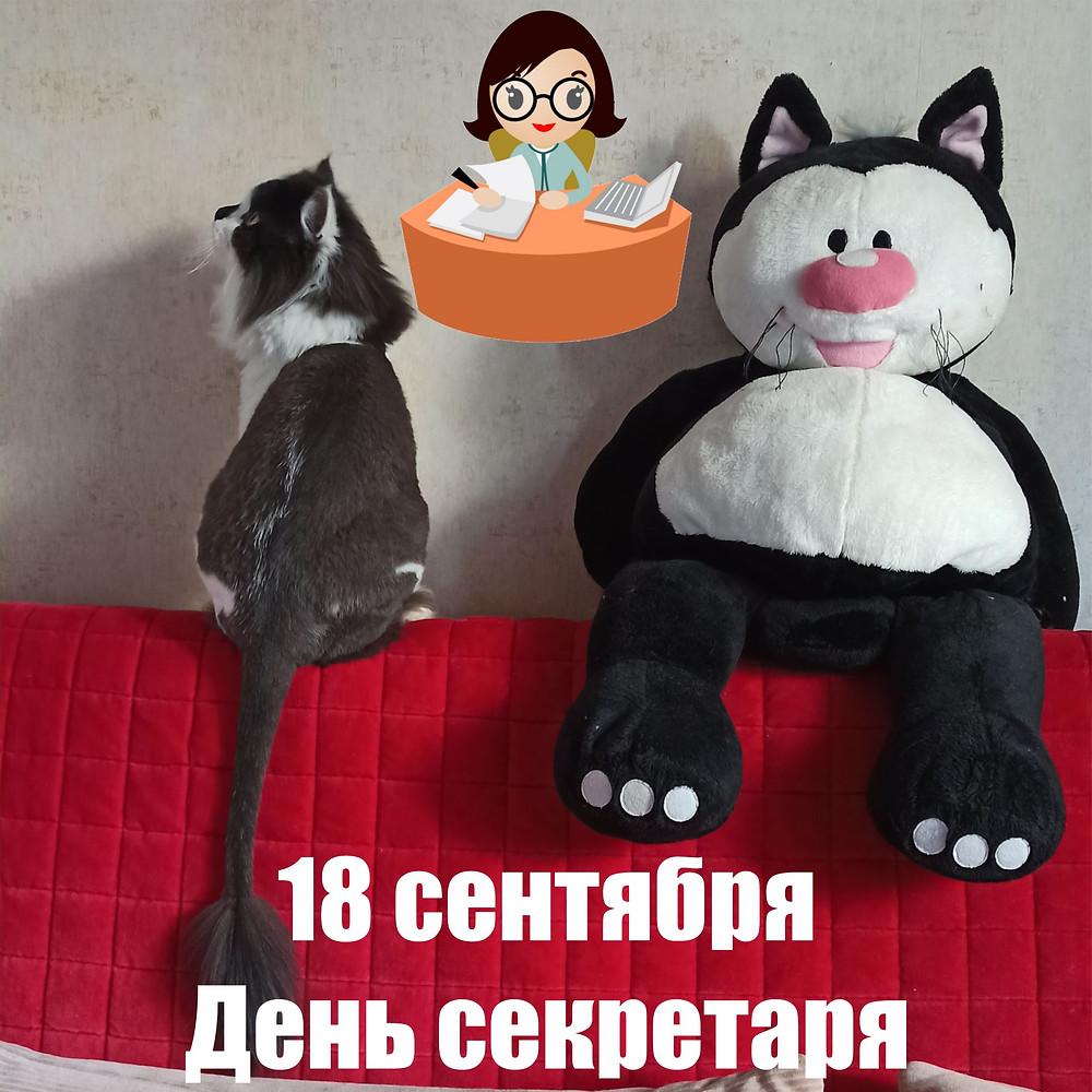 18 сентября 2020 г. День секретаря в России