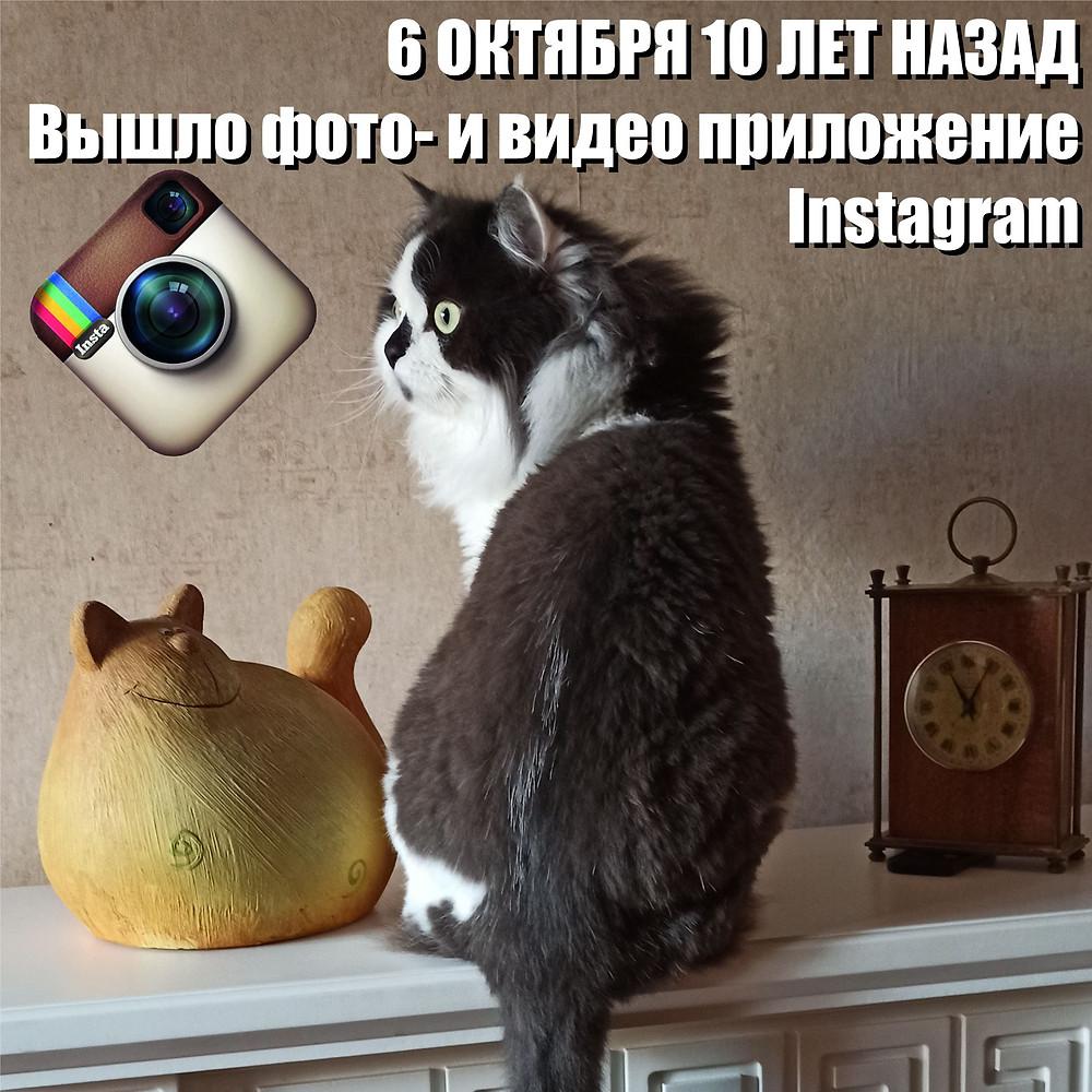 06 октября 2020 г. 10 лет назад вышло фото- и видео приложение Instagram