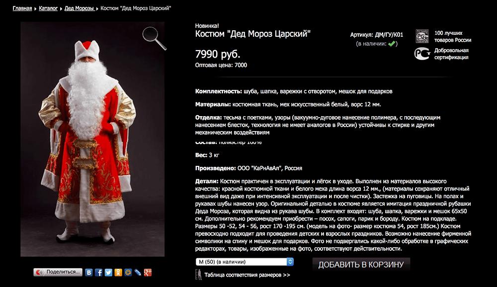 Приличный костюм Деда Мороза можно купить за 8000 Р