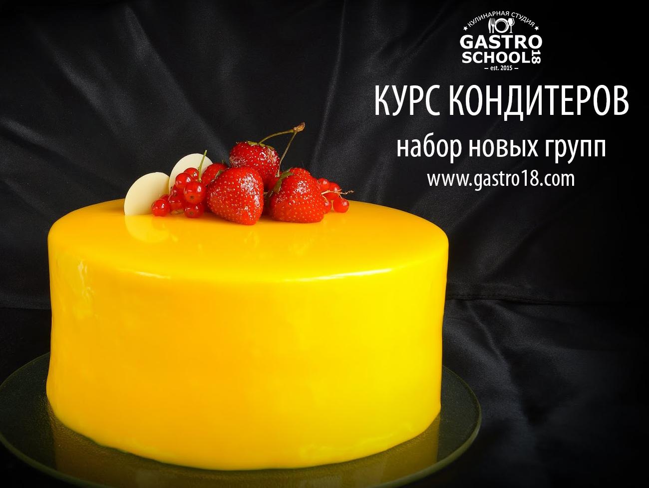 КУРС КОНДИТЕРОВ новый набор(мусс)