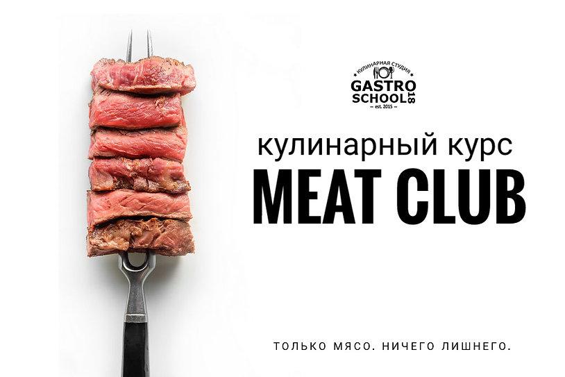 meat club 1.jpg