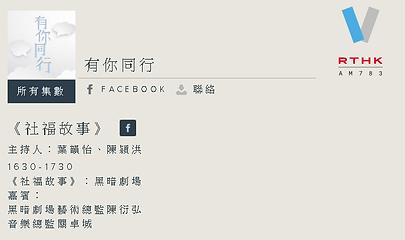 有你同行_香港電台第五台.png