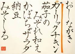 20210331-oshinagaki