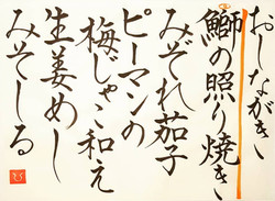 20210113-oshinagaki