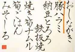 20210411-oshinagaki