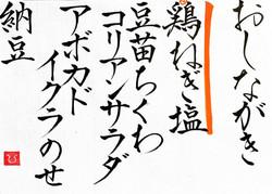 20210908-oshinagaki