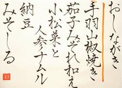 20210323-oshinagaki