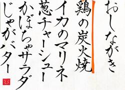 20210712-oshinagaki