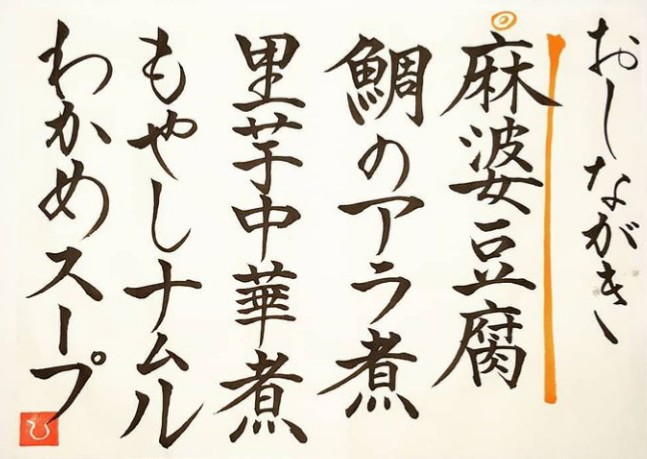 20201124-oshinagaki