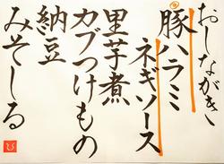 20201204-oshinagaki