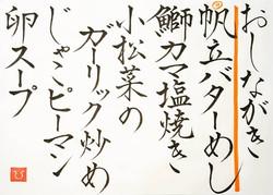 20210423-oshinagaki