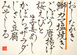20210330-oshinagaki