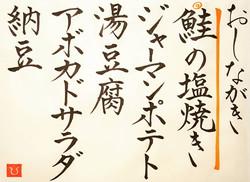 20201209-oshinagaki