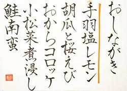 20210615-oshinagaki
